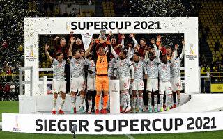 拜仁慕尼黑擊敗多特蒙德 5年4奪德國超級盃