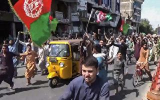 阿富汗爆發反塔利班抗議 至少3人死