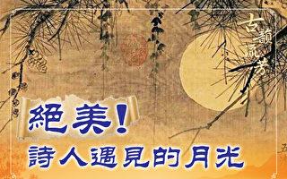 【古韵流芳】张九龄《望月怀远》诗人遇见的月光