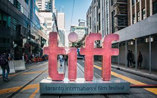 多倫多國際電影節9月9日開幕 售票在即