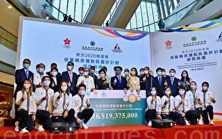 恒地IFC舉辦頒獎禮 向港隊運動員頒發逾1,930萬獎金