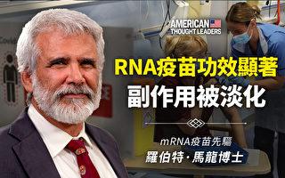 【思想领袖】马龙:RNA疫苗副作用被淡化