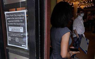 进餐馆须出示疫苗证?纽约市企业告市长违宪
