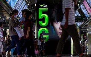 東南亞擴建4G拚5G 研調:有意取代中國世界工廠