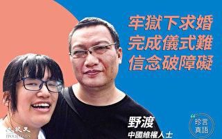 【珍言真語】向獄中鄒幸彤求婚 野渡:堅守信念