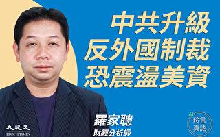 【珍言真语】专家谈制裁对香港金融业影响