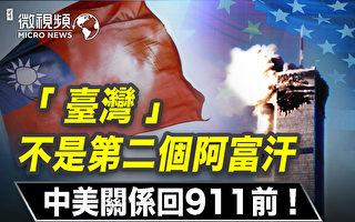 【微視頻】台灣不是阿富汗 中美關係回歸911前?