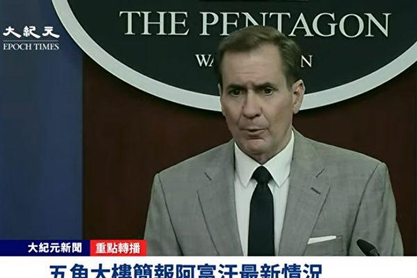 【直播】国务院记者会及五角大楼谈阿富汗局势