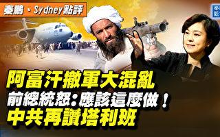 【秦鵬直播】阿富汗陷大混亂 中共再洗白塔利班