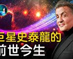 【未解之謎】巨星「史泰龍」的前世今生