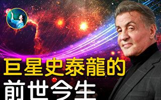 """【未解之谜】巨星""""史泰龙""""的前世今生"""