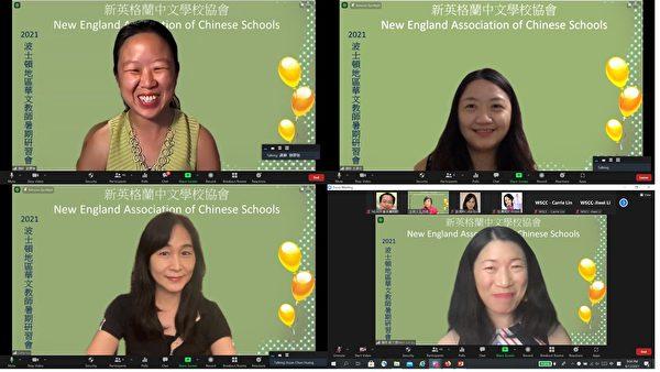 波士頓華語文教師研習新教育理念