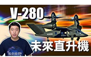 【馬克時空】V-280會取代黑鷹 成為美國未來直升機嗎?