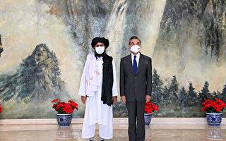 评论:塔利班接管阿富汗 北京想分一杯羹