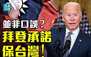【远见快评】承诺保护台湾?拜登投震撼弹