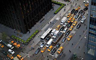 曼哈顿堵车费征收有进展 环境评估启动