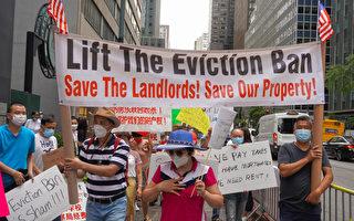 美最高法院解除驱逐禁令 允房东驱逐欠租客