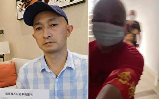 张海告武汉政府瞒疫 接受外媒采访遭拦阻