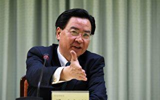 台外長:台灣積極備戰 籲澳洲加強防務合作