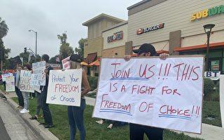 加州强制接种疫苗 一线医护同步举行抗议