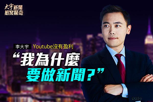 專訪李大宇:油管斷廣告收入 為何還做新聞