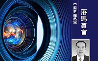 甘肅前副省長宋亮涉受賄罪被逮捕