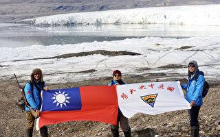 开启台湾研究新页 中央大学探索队前进北极圈