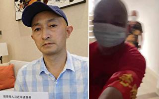 中共害怕什么?中国人被外媒采访遭传唤软禁