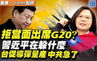 【秦鵬直播】習拒G20峰會露面?台促導彈量產