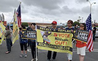 民间集会 呼吁加州选民投赞成票将州长罢免