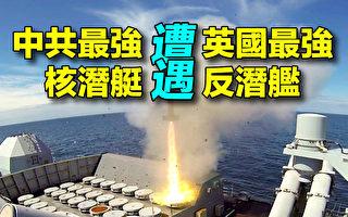 【探索時分】英國反潛艦發現中共核潛艇 意味什麼