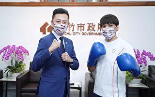 奖励新竹之光 市府加码奥运选手奖金至十万