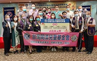 安平国际同济会捐品德教材 2680师生受惠