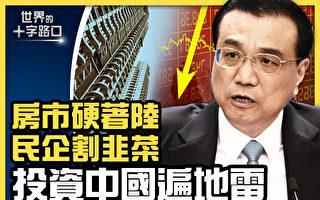 【十字路口】中共夺私产 投资中国警惕七大风险