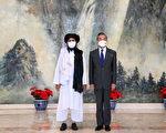 【一线采访】阿富汗华人:塔利班承诺不可信