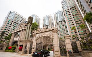 全球豪宅指数 台北市涨15%排第10