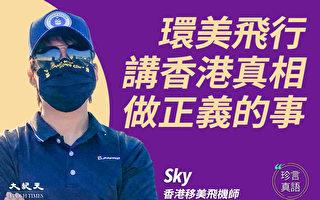 【珍言真語】飛機師Sky:環美飛行講香港故事