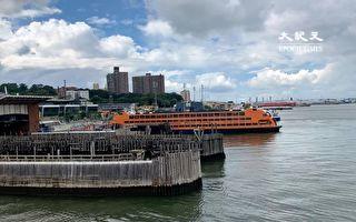 纽约市启动快速渡轮 往返曼哈顿与史坦顿岛