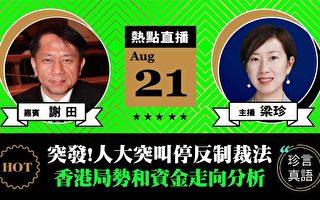 【珍言真語】謝田:中共被迫暫緩香港反制裁法