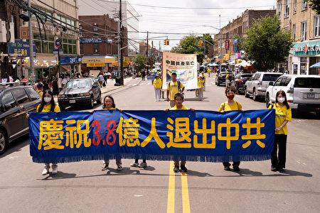图为今年7月18日在布碌崙举行的大游行,庆祝3.8亿中国人退出中共党、团、队。