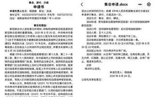 抗议强制接种疫苗 湖南市民公安局申请游行