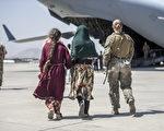 曾救过拜登的阿富汗口译员获美救助 成功出境
