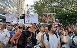 纽约市政厅千人集会 抗议强制疫苗
