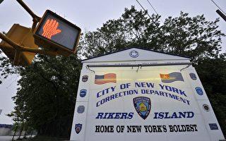 雷克島監獄問題惡化 市府束手無策