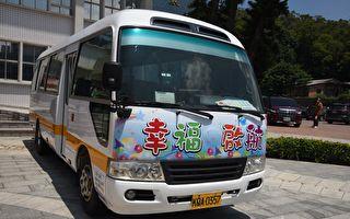 幸福巴士 26日通霄镇正式通车