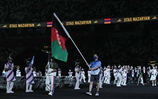 組圖:東京殘奧會開幕 阿富汗國旗依舊飄揚