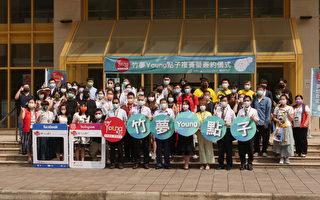 8團隊入圍竹夢Young點子 11月將進行決賽