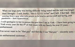 「我很粗魯」男子向餐廳員工道歉附百元小費
