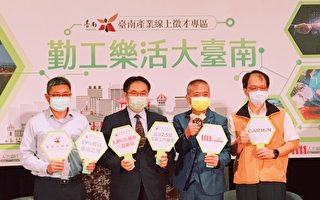 近6成上班族嚮往移居台南