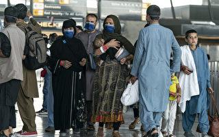 首批阿富汗难民抵达新泽西 被安置在军事基地